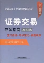 证券交易应试指南(精华版)(2012年证券)(试读本)
