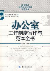 办公室工作制度写作与范本全书(附盘)(办公室实务丛书)(试读本)