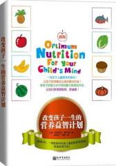 改变孩子一生的营养益智计划(试读本)(仅适用PC阅读)