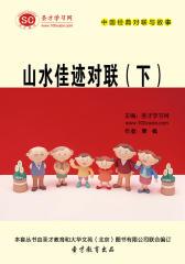[3D电子书]圣才学习网·中国经典对联与故事:山水佳迹对联(下)(仅适用PC阅读)