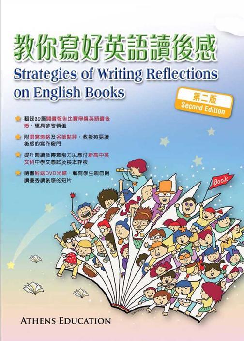 教你寫好英語讀後感(第二版)(不提供光盘内容)(仅适用PC阅读)