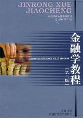 金融学教程(第二版)
