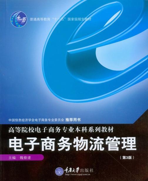 电子商务物流管理(第3版)