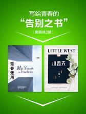 """写给青春的""""告别之书""""(套装共2册)"""