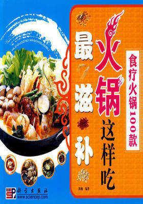 火锅这样吃 滋补:食疗火锅100款