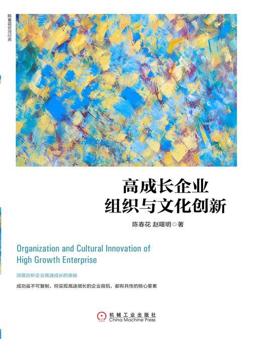 高成长企业组织与文化创新