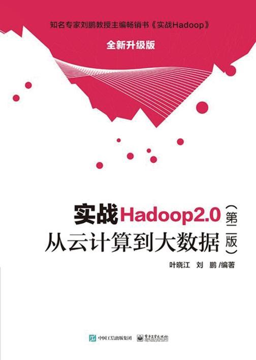 实战Hadoop 2.0(第二版)-从云计算到大数据