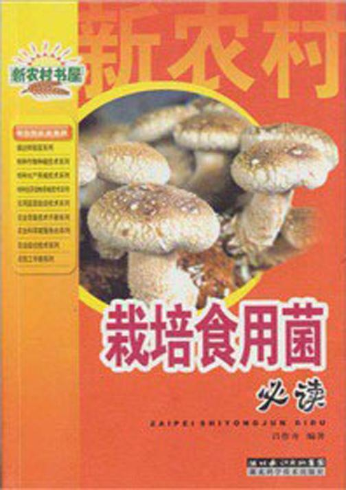 栽培食用菌必读