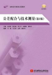 公差配合与技术测量(第2版)(试读本)
