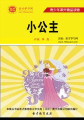 [3D电子书]圣才学习网·青少年课外精品读物:小公主(仅适用PC阅读)