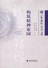 《新世纪讲坛》文集——构筑精神家园
