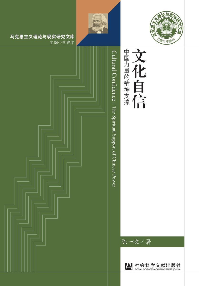 文化自信:中国力量的精神支撑(马克思主义理论与现实研究文库)