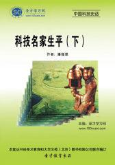 [3D电子书]圣才学习网·中国科技史话:科技名家生平(下)(仅适用PC阅读)