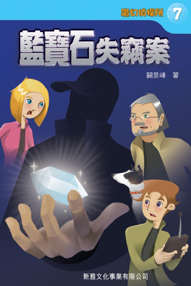 魔幻偵探所:藍寶石失竊案