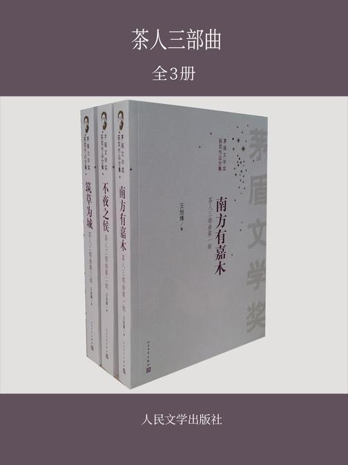 茶人三部曲:全3册