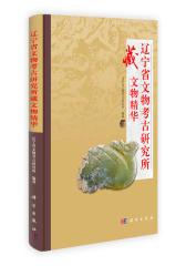 辽宁省文物考古研究所藏文物精华(试读本)