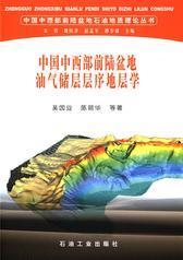 中国中西部前陆盆地油气储层层序地层学