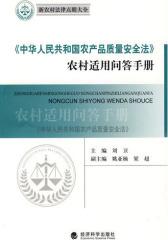 《中华人民共和国农产品质量安全法》农村适用问答手册