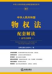 中华人民共和国物权法配套解读:含司法解释