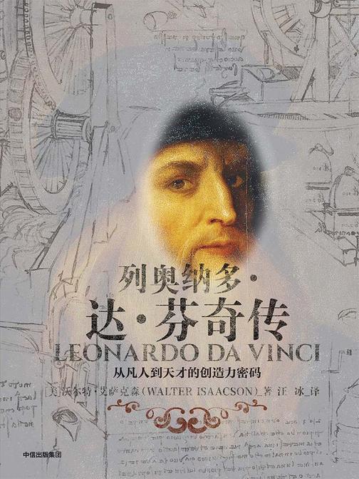 列奥纳多·达·芬奇传