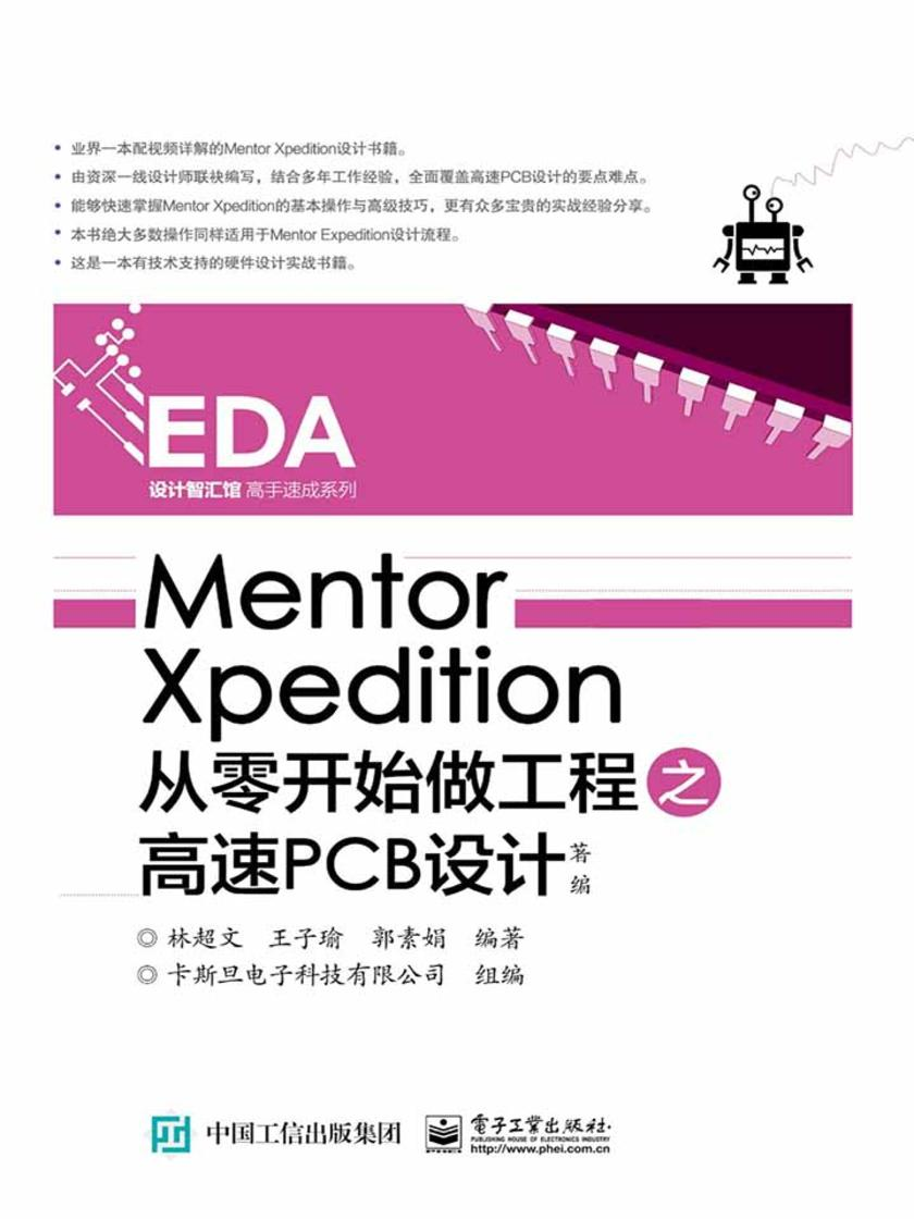 Mentor Xpedition从零开始做工程之高速PCB设计(配视频教程)