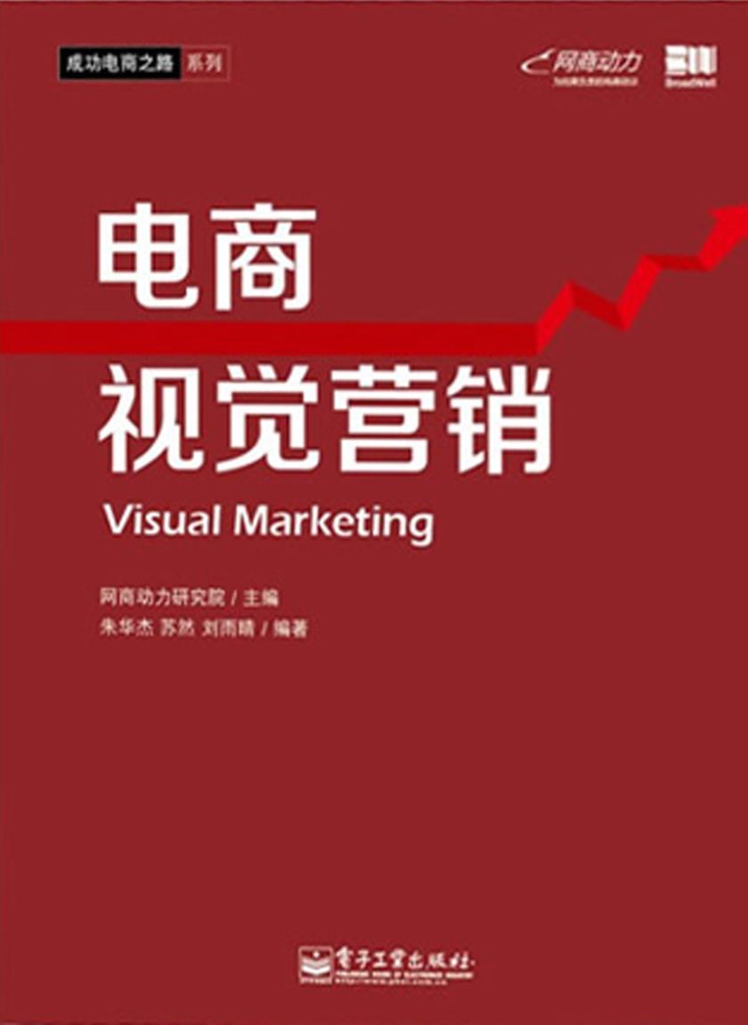 电商视觉营销