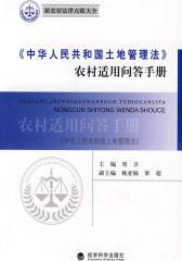 《中华人民共和国土地管理法》农村适用问答手册