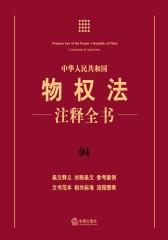中华人民共和国物权法注释全书