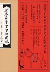 澄衷蒙学堂字课图说(普及本)
