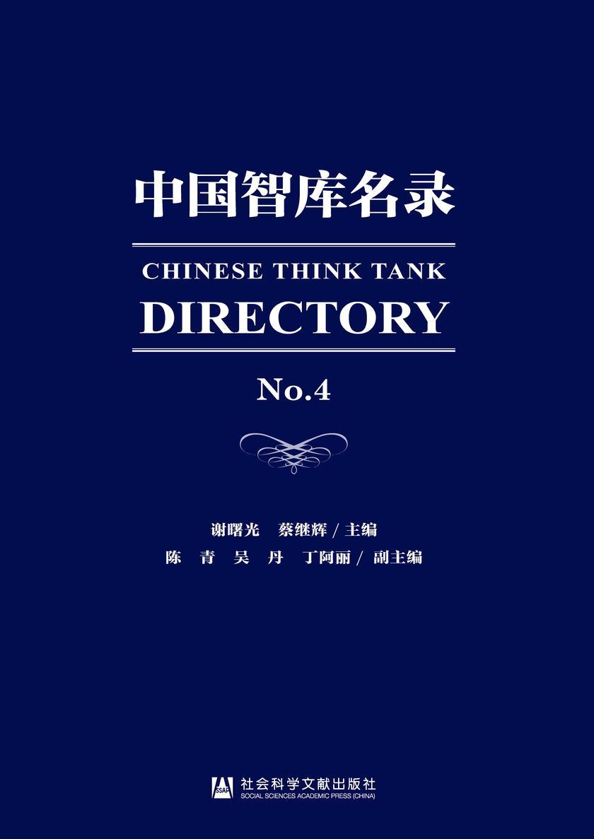 中国智库名录(No.4)