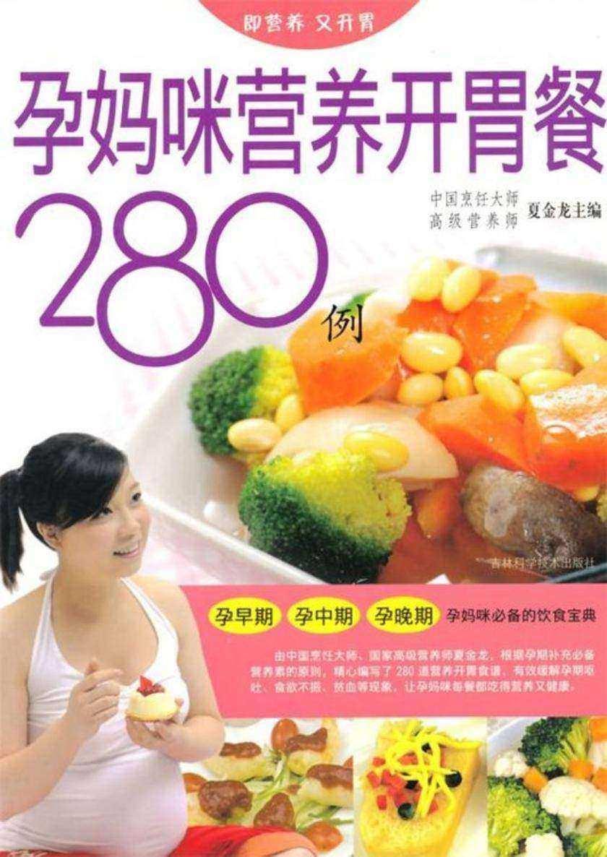 孕妈咪营养开胃餐280例