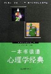 一本书读通心理学经典