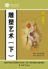 [3D电子书]圣才学习网·中国艺术史话:雕塑艺术(下)(仅适用PC阅读)
