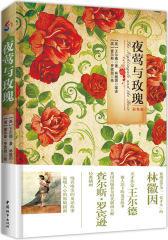夜莺与玫瑰(彩色版):汉英对照(试读本)