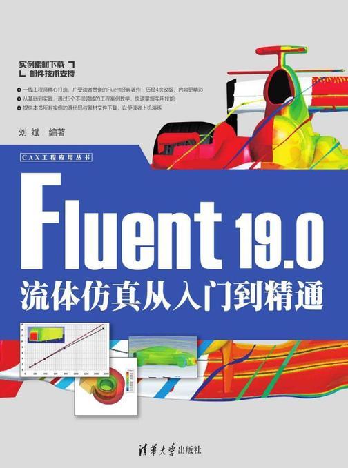 Fluent 19.0流体仿真从入门到精通