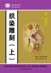 [3D电子书]圣才学习网·中国艺术史话:织染雕刻(上)(仅适用PC阅读)