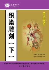 [3D电子书]圣才学习网·中国艺术史话:织染雕刻(下)(仅适用PC阅读)