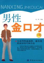 男性金口才(第2版)(试读本)