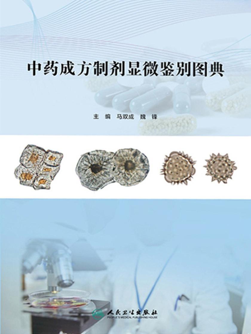 中药成方制剂显微鉴别图典