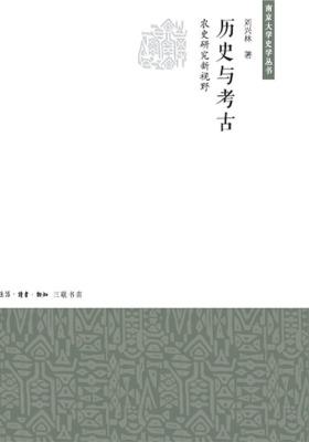 历史与考古:农史研究新视野(仅适用PC阅读)