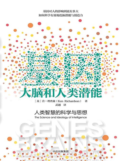 基因、大脑和人类潜能