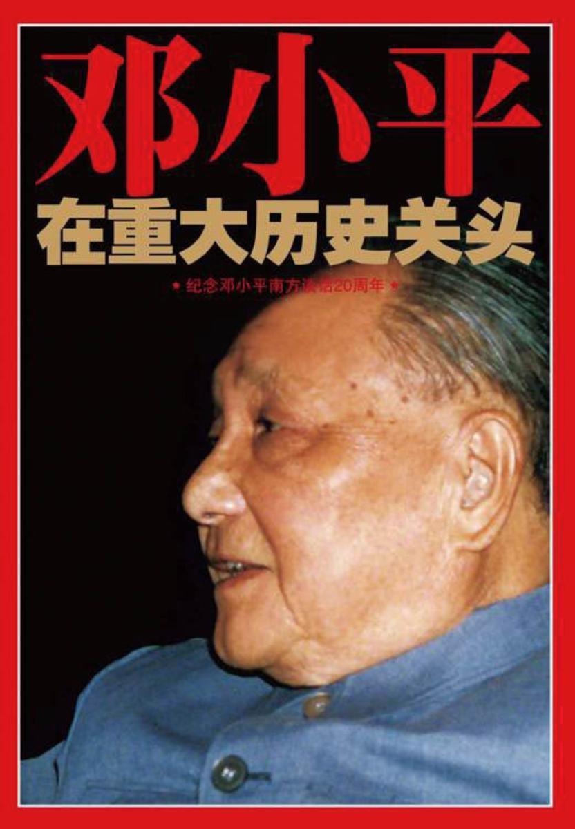 邓小平在重大历史关头:纪念邓小平南方谈话20周年