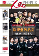 北广人物第38期(电子杂志)
