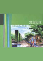 设计与手绘表现丛书:景观园林