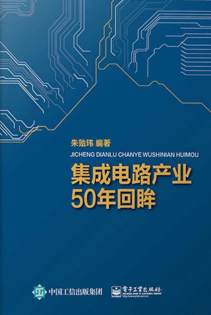 集成电路产业50年回眸