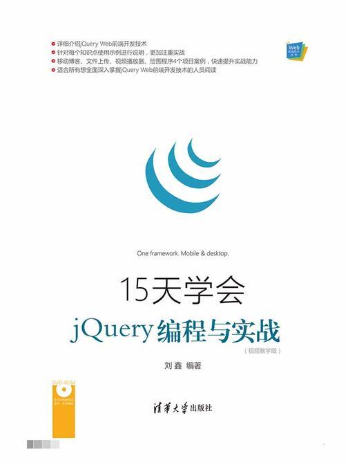 15天学会jQuery编程与实战