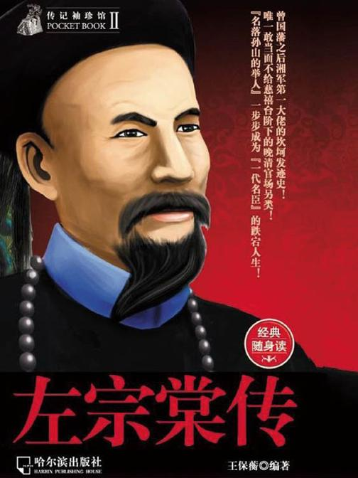 传记袖珍馆:左宗棠传