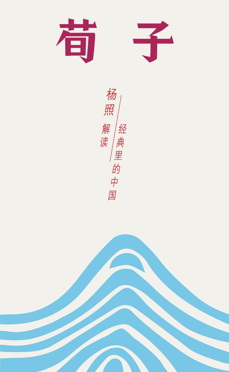 荀子:儒学主流的真正塑造者