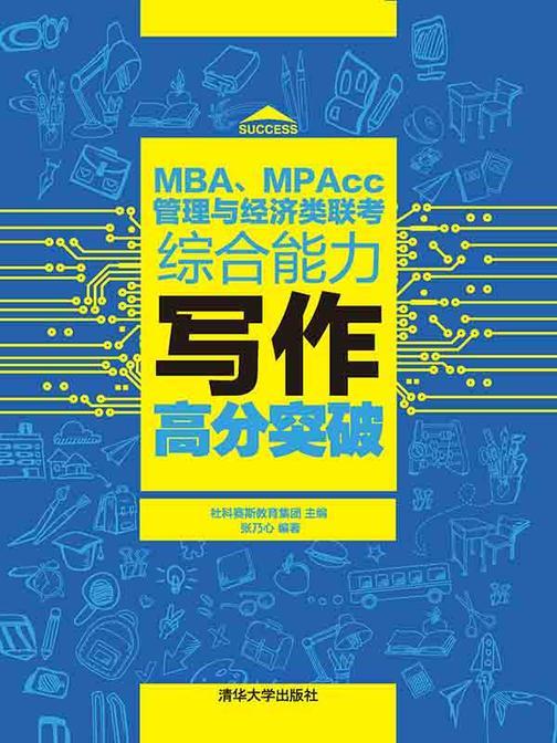 MBA、MPAcc管理与经济类联考综合能力写作高分突破