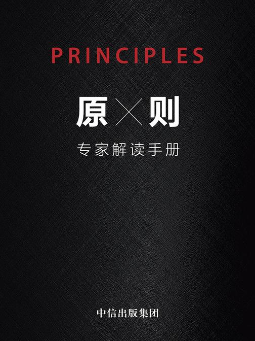 原则:专家解读手册